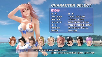 DEAD OR ALIVE Xtreme 3 Fortune_20160324143212.jpg